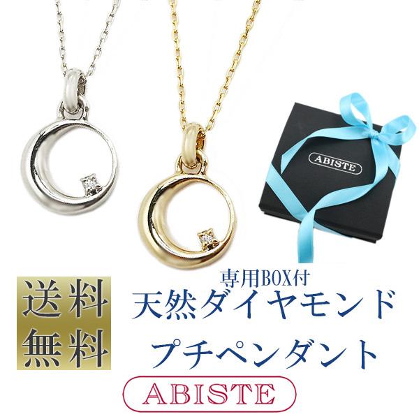 【送料無料】 ABISTE(アビステ)BOX付シルバー925×ダイヤモンドムーンモチーフネックレス/シルバー、ゴールド 1301129 レディース 女性 人気 上品 大人 おしゃれ ジュエリー アクセサリー ブランド 誕生日 ギフト プレゼント 日本製