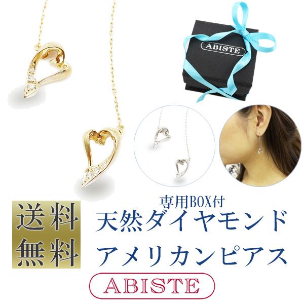 【送料無料】 ABISTE(アビステ)BOX付シルバー925×ダイヤモンドハートモチーフアメリカンピアス/シルバー、ゴールド 3301105 レディース 女性 人気 上品 大人 おしゃれ ジュエリー アクセサリー ブランド 誕生日 ギフト プレゼント 日本製