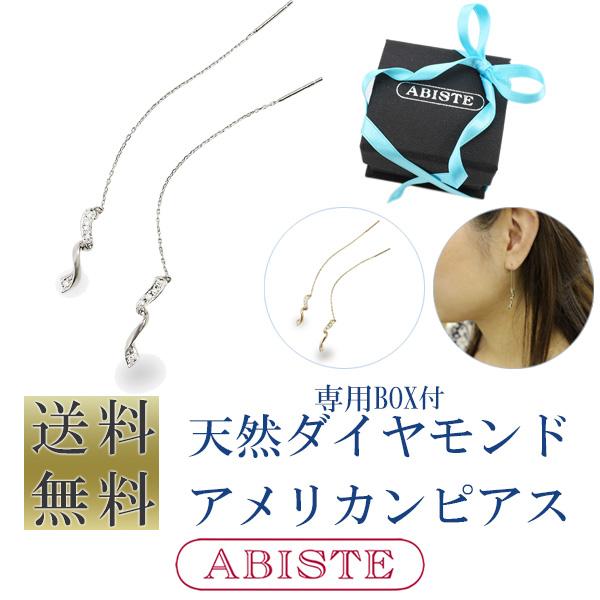【送料無料】 ABISTE(アビステ)BOX付シルバー925×ダイヤモンドモチーフアメリカンピアス/シルバー、ゴールド 3301106 レディース 女性 人気 上品 大人 おしゃれ ジュエリー アクセサリー ブランド 誕生日 ギフト プレゼント 日本製