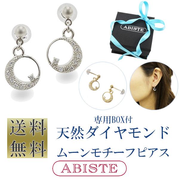 【送料無料】 ABISTE(アビステ)BOX付シルバー925×ダイヤモンドムーンモチーフピアス/シルバー、ゴールド 3301108 レディース 女性 人気 上品 大人 おしゃれ ジュエリー アクセサリー ブランド 誕生日 ギフト プレゼント 日本製