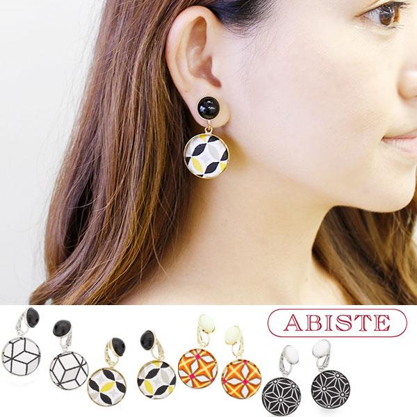 ABISTE(アビステ) フランス製幾何柄テキスタイルイヤリング 3170215G レディース 女性 人気 上品 大人 かわいい おしゃれ キラキラ アクセサリー ブランド 誕生日 ギフト 30代 40代