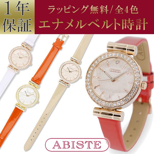 ABISTE(アビステ) ラウンドフェイスエナメルベルト時計/ホワイト、ベージュ、オレンジ、レッド 9160020 レディース 女性 人気 上品 シンプル 大人 おしゃれ アクセサリー ブランド 誕生日 ギフト プレゼント ウォッチ