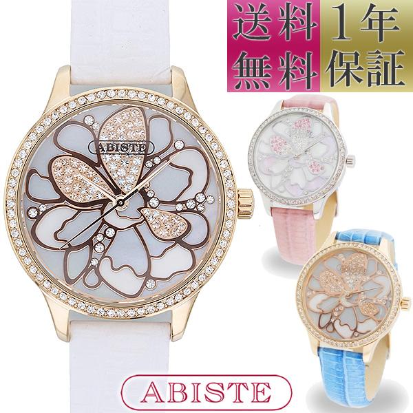 【送料無料】ABISTE(アビステ) ラウンドフラワーフェイスチェコクリスタル腕時計/ホワイト、ピンク、ブルー 9160041S/P レディース 女性 人気 上品 大人 かわいい おしゃれ アクセサリー ブランド 誕生日 ギフト プレゼント ウォッチ