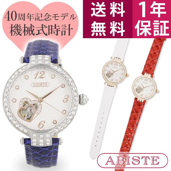 【送料無料】ABISTE(アビステ)/自動巻ハートモチーフラウンドフェイスベルト時計/ホワイト、レッド、ブルー 9161002 レディース 女性 人気 おしゃれ 機械式 腕時計 ブランド ウォッチ ギフト ラッピング無料