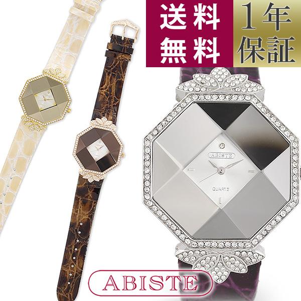 【送料無料】ABISTE(アビステ)/オクタゴンミラーフェイスベルト時計/アイボリー、パープル、ブラウン 9161005 レディース 女性 人気 おしゃれ 個性派 腕時計 ブランド ウォッチ ギフト ラッピング無料