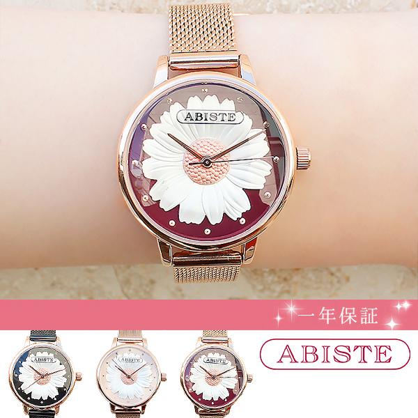 ABISTE(アビステ) 3Dデイジーラウンドフェイスメッシュベルト腕時計 9020013レディース 女性 人気 雑誌 大人 おしゃれ 腕時計 ブランド ギフト ウォッチ ラッピング無料 20代 30代 40代