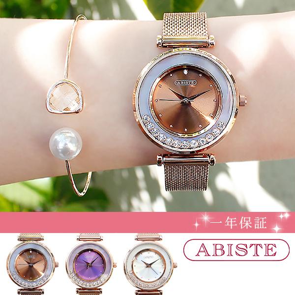 ABISTE(アビステ) クリスタルムーブメッシュベルト腕時計 9020015レディース 女性 人気 雑誌 大人 おしゃれ 腕時計 ブランド ギフト ウォッチ ラッピング無料 20代 30代 40代