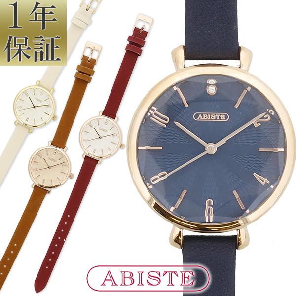 ABISTE(アビステ)/ラウンドフェイス細ベルト時計/アイボリー、ブラウン、レッド、Dブルー 9170010 レディース 女性 人気 シンプル 見やすい 腕時計 ブランド ウォッチ ギフト ラッピング無料 一年保証付き