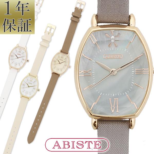 ABISTE(アビステ) トノー型フェイスラメベルト時計/ホワイト、ベージュ、ブラウン、グレー 9171011 レディース 女性 人気 シンプル 腕時計 見やすい ブランド ウォッチ ギフト ラッピング無料 一年保証付き