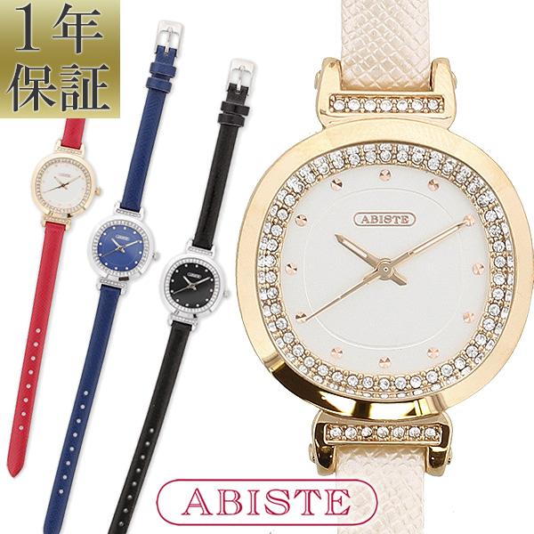 ABISTE(アビステ) エナメル細ベルト時計/Lピンク、Dピンク、ブルー、ブラック 9170012 レディース 女性 人気 シンプル 腕時計 ブランド ウォッチ ギフト ラッピング無料 一年保証付き 母の日 母の日ギフト