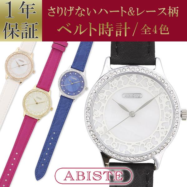 ABISTE(アビステ) ハートモチーフレースベルト時計/ホワイト、ピンク、ブルー、ブラック 9170013 レディース 女性 人気 上品 大人 おしゃれ ブランド 誕生日 ギフト プレゼント ウォッチ