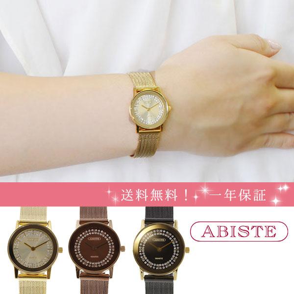 ABISTE(アビステ)ラウンドフェイスフリーアジャスタベルト腕時計 レディース 女性 人気 雑誌 大人 おしゃれ 腕時計 ブランド ギフト ウォッチ ラッピング無料 30代 40代