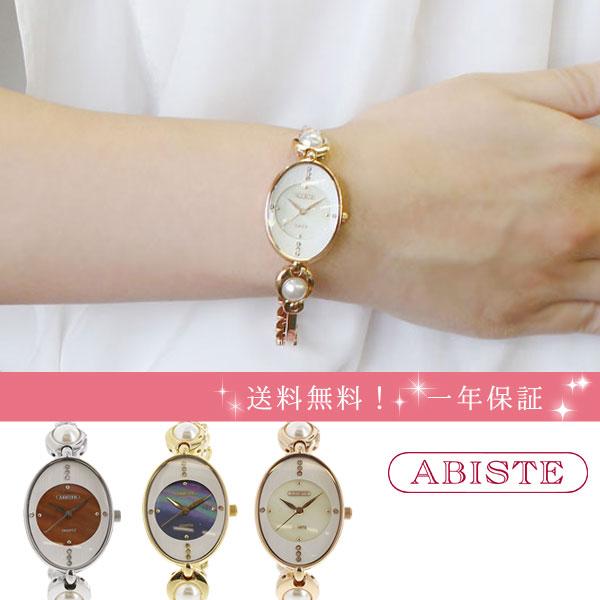 ABISTE(アビステ)オーバルフェイスブレスレット腕時計 レディース 女性 人気 雑誌 大人 おしゃれ 腕時計 ブランド ギフト ウォッチ ラッピング無料 30代 40代