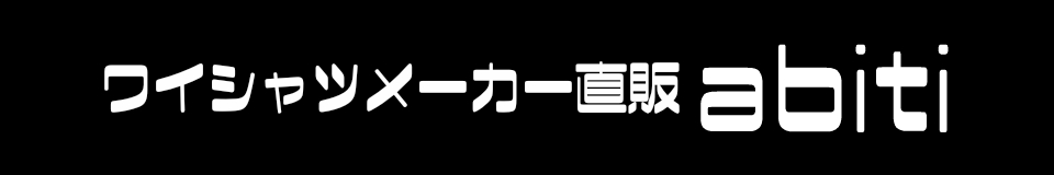 ワイシャツメーカー直販 Abiti:シャツ・ネクタイ専門のメーカー直販Abiti★