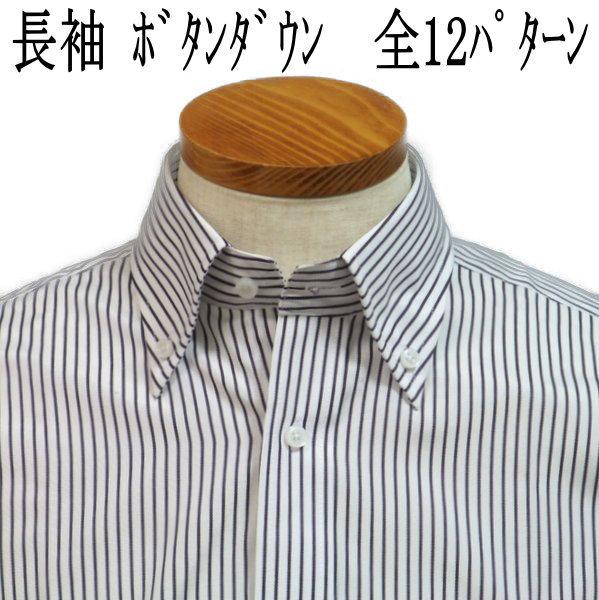 メール便なら1枚からでも送料無料 メール便送料無料 長袖 ボタンダウンシャツ 全12柄 通常裄丈 新作多数 トールサイズ ワイシャツ ドレスシャツ カッターシャツ 長い 5L シャツ 有名な 袖 Yシャツ ボタンダウン 4L 3L 襟高 あす楽対応商品