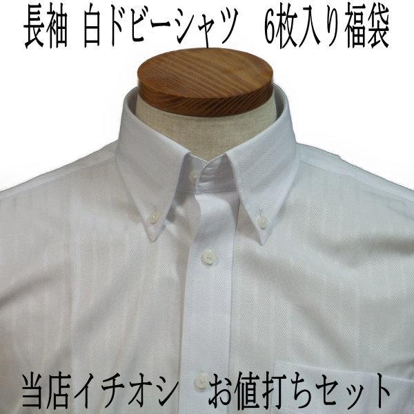 白ドビーデザインシャツ 6枚入り福袋長袖 白ドビー ボタンダウン 6枚セットクールビズ対応のボタンダウン ワイシャツ(ドレスシャツ)トールサイズ 3L襟高 白ドビー Yシャツ(カッターシャツ) あす楽対応商品