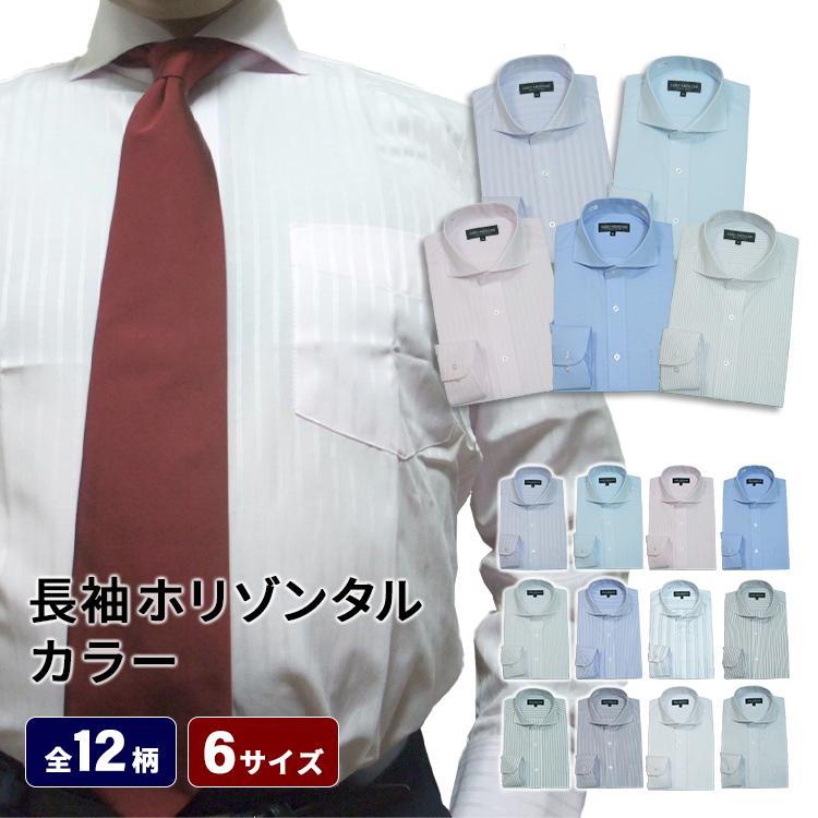 メール便なら1枚からでも送料無料クールビズにおススメ 定番の衿型全12柄 6サイズをご用意いたしました メール便送料無料 ワイシャツ 長袖 ホリゾンタルカラー クールビズ 年中無休 ビジネスシャツ Yシャツ メンズ 長袖ワイシャツ 舗 結婚式 あす楽 ビッグサイズ 無地 長い ドレスシャツ デザインシャツ 裄丈 カッタウェイ 大きいサイズ おしゃれ トールサイズ カッターシャツ スリム 袖 紳士
