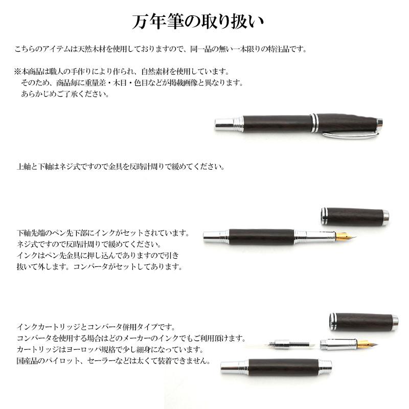 Fountain pen wood, wood, made in Japan Japanese natural wood artisan artisan gift luxury 5306