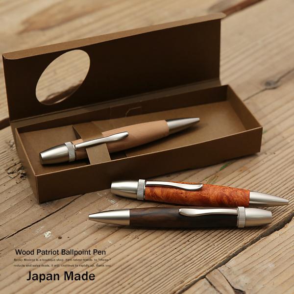 ボールペン 木製 ウッド パトリオットペン 天然木材 文房具 花梨 屋久杉 黒柿 黒檀 4577