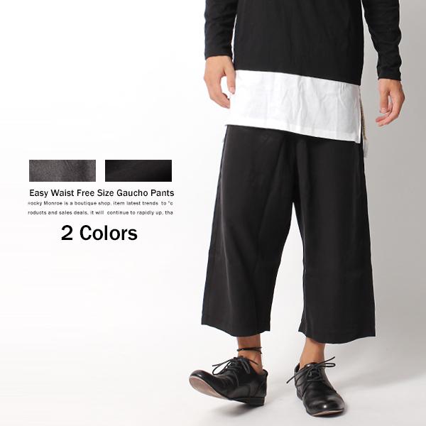 abito2011 | Rakuten Global Market: Gaucho pants mens solid wide ...