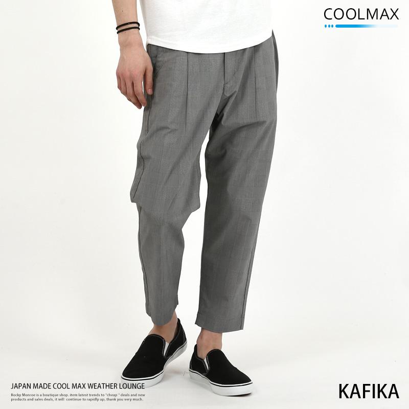 クロップドパンツ メンズ ストレッチ 9分 春夏 無地 日本製 クールマックス COOLMAX KAFIKA カフィカ KFK122 8082