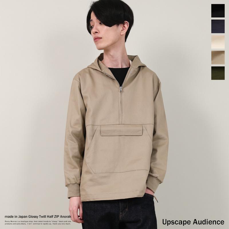 アノラックパーカー メンズ アノラックジャケット ハーフジップ ツイル プルオーバー 日本製 Upscape Audience アップスケープオーディエンス AUD2921 8725