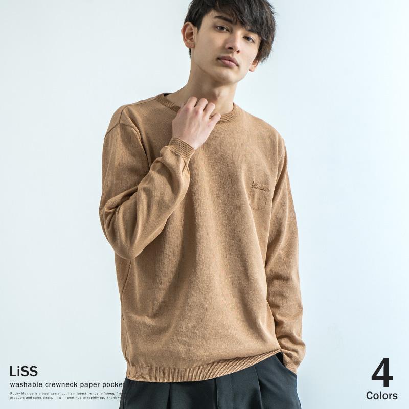ニット 春 メンズ 洗える ウォッシャブル クルーネック 薄手 軽量 無地 カジュアル 和紙ニット 日本製 国産 LISS リス Lis-910551 9435