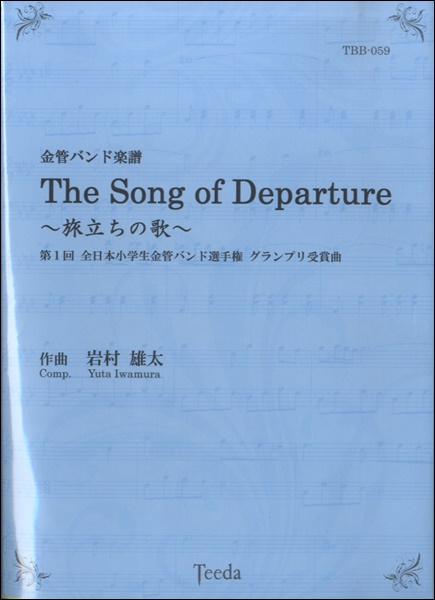 【取寄品】金管バンド楽譜THE SONG OF DEPARTURE~旅立ちの歌~【楽譜】【送料無料】【smtb-u】[音符クリッププレゼント]