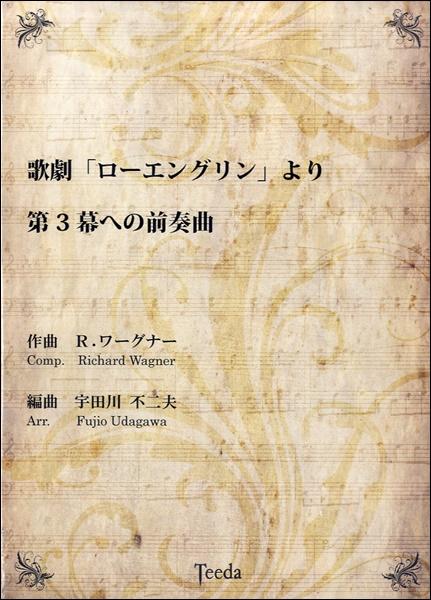 【取寄品】歌劇「ローエングリン」より 第3幕への前奏曲【楽譜】【送料無料】【smtb-u】[音符クリッププレゼント]
