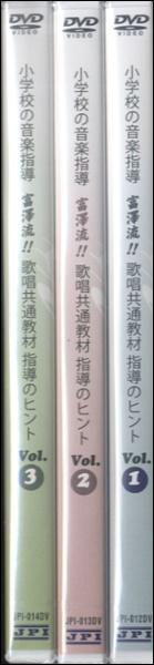 【取寄品】DVD 富澤流!歌唱共通教材 指導のヒント(1)(2)(3)【メール便不可商品】【送料無料】【smtb-u】[音符クリッププレゼント]