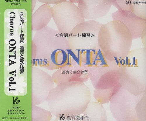 CD コーラスオンタ 01【メール便不可商品】【沖縄・離島以外送料無料】