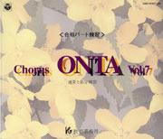 CD コーラスオンタ 07【メール便不可商品】【沖縄・離島以外送料無料】