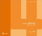 CD コーラスオンタ 14 (CD4枚組)【メール便不可商品】【送料無料】【smtb-u】[音符クリッププレゼント]