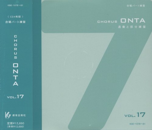 CD コーラスオンタ 17 (CD4枚組)【メール便不可商品】【沖縄・離島以外送料無料】