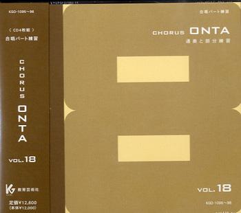 CD コーラスオンタ 18 (CD4枚組)【メール便不可商品】【沖縄・離島以外送料無料】