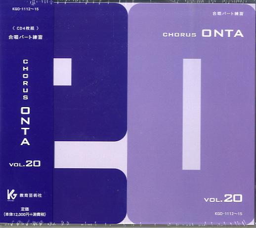 CD コーラスオンタ 20【メール便不可商品】【沖縄・離島以外送料無料】