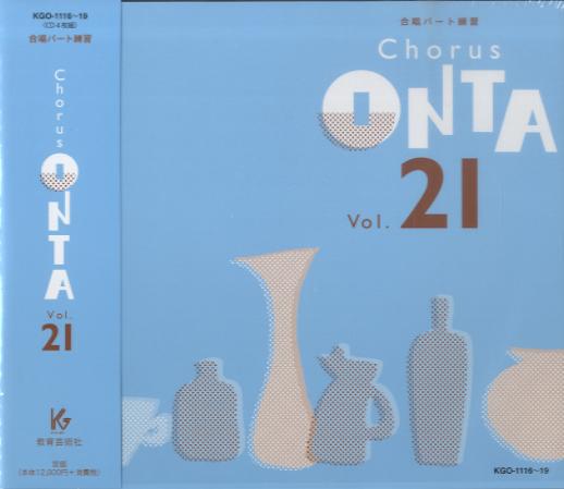 CD コーラスオンタ 21 (CD4枚組)【メール便不可商品】【沖縄・離島以外送料無料】