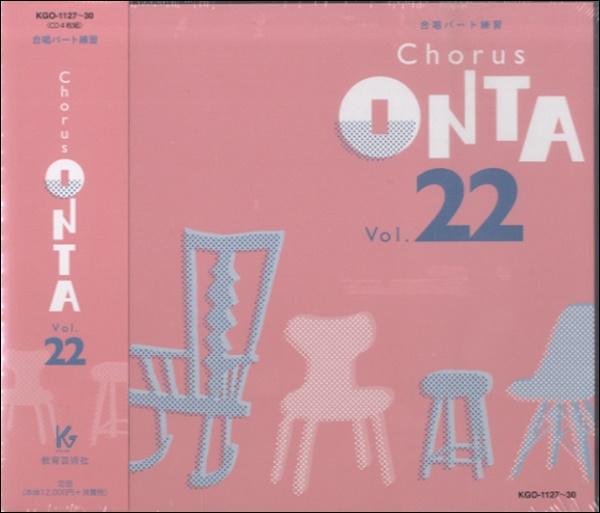 CD コーラスオンタ 22 4枚組【メール便不可商品】【沖縄・離島以外送料無料】