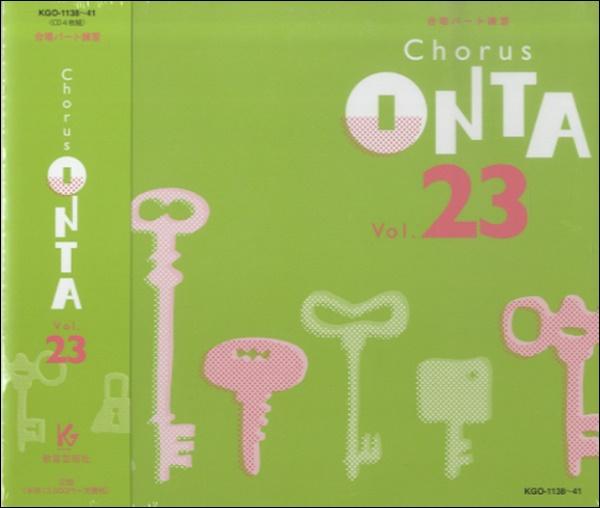 CD コーラスオンタ(23)4枚組【メール便不可商品】【沖縄・離島以外送料無料】