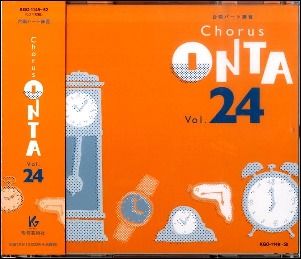 CD Chorus ONTA Vol.24(CD4枚組)【メール便不可商品】【沖縄・離島以外送料無料】
