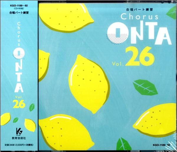 CD コーラスオンタ(26)4枚組【メール便不可商品】【沖縄・離島以外送料無料】
