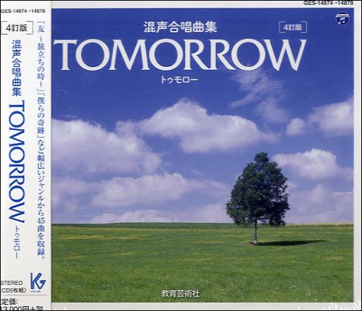 CD 混声合唱曲集 TOMORROW トゥモロー[4訂版]5枚組【メール便不可商品】【送料無料】【smtb-u】[音符クリッププレゼント]