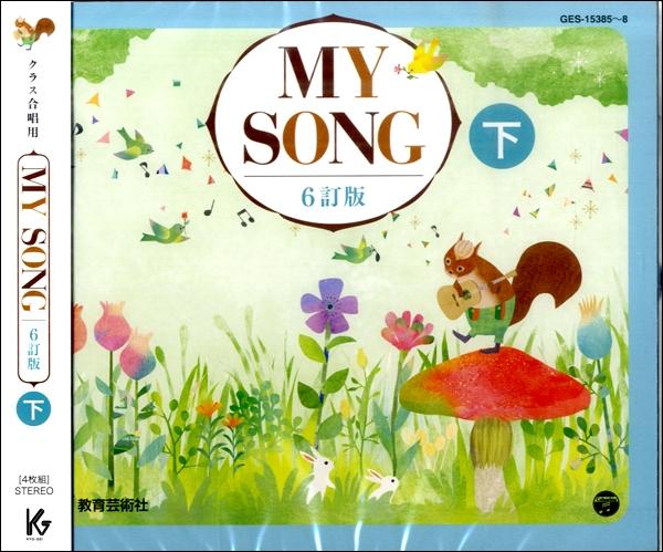 CD MY SONG 下巻 6訂版【メール便不可商品】【沖縄・離島以外送料無料】[おまけ付き]