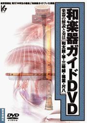 【取寄品】DVD 和楽器ガイドDVD【メール便不可商品】【送料無料】【smtb-u】[音符クリッププレゼント]