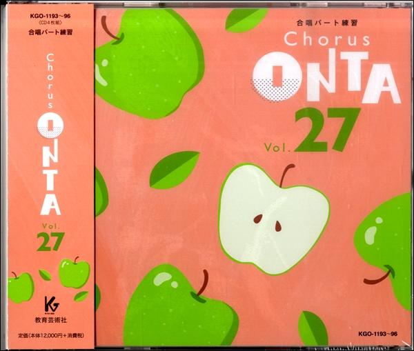 CD コーラスオンタ(27)4枚組【メール便不可商品】【沖縄・離島以外送料無料】