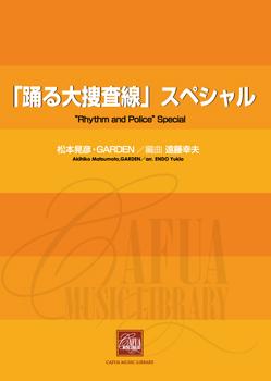 CWE018 「踊る大捜査線」スペシャル【楽譜】【沖縄・離島以外送料無料】