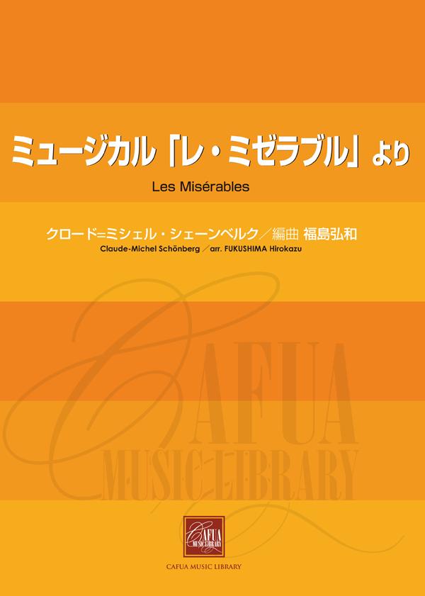 CWE025 吹奏楽譜 ミュージカル「レ・ミゼラブル」より【楽譜】【沖縄・離島以外送料無料】