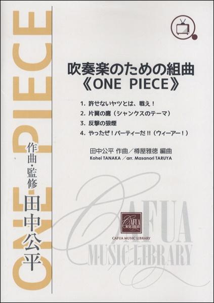 CWE048 吹奏楽のための組曲《ONE PIECE》【楽譜】【沖縄・離島以外送料無料】