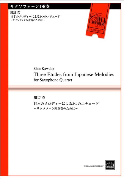 【取寄品】CEM069 サクソフォン4重奏 日本のメロディによる3つのエチュート【楽譜】【沖縄・離島以外送料無料】[おまけ付き]