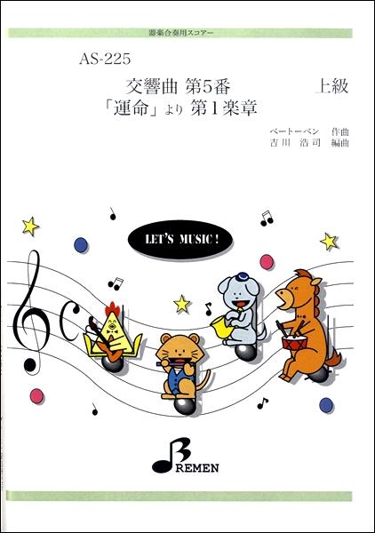 【取寄品】AS225 器楽合奏用スコアー 交響曲第5番運命より第一楽章【楽譜】【沖縄・離島以外送料無料】[おまけ付き]